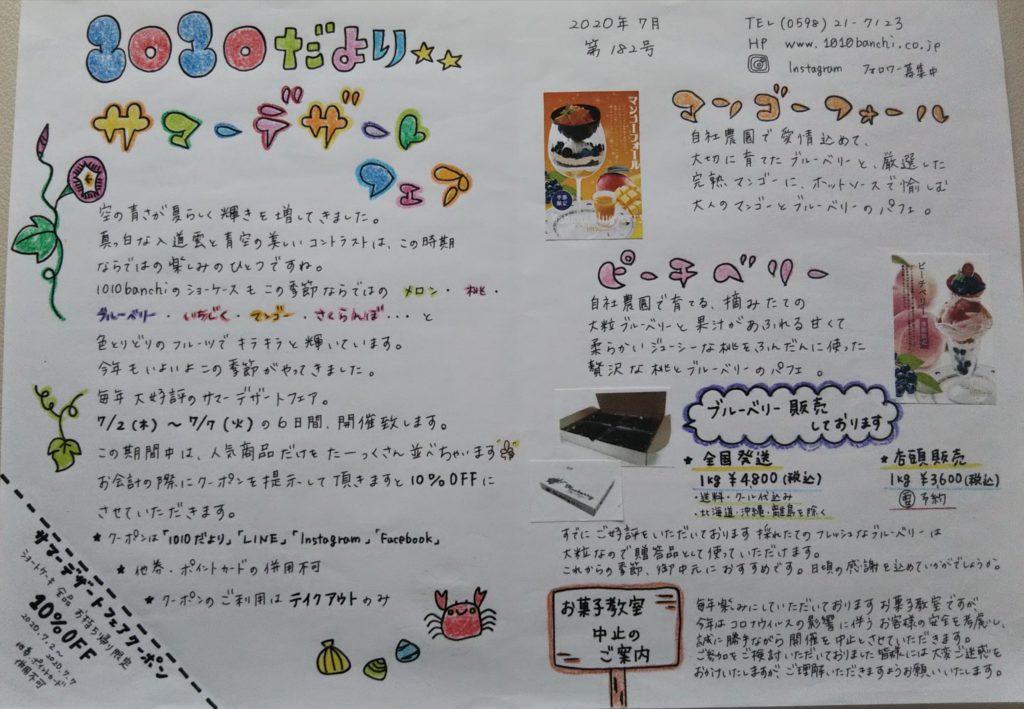 ウイルス 県 コロナ 市 三重 松阪